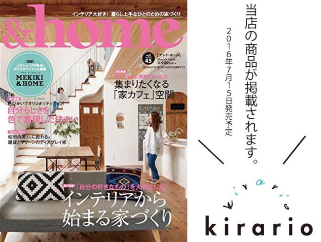 インテリア雑誌『&home』50号に当店の商品が掲載されます。