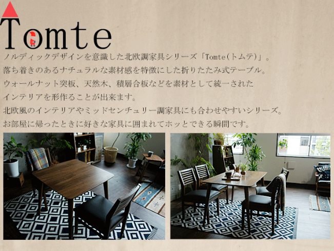 家族で食卓を囲む素敵なダイニングセット「Tomteシリーズ」