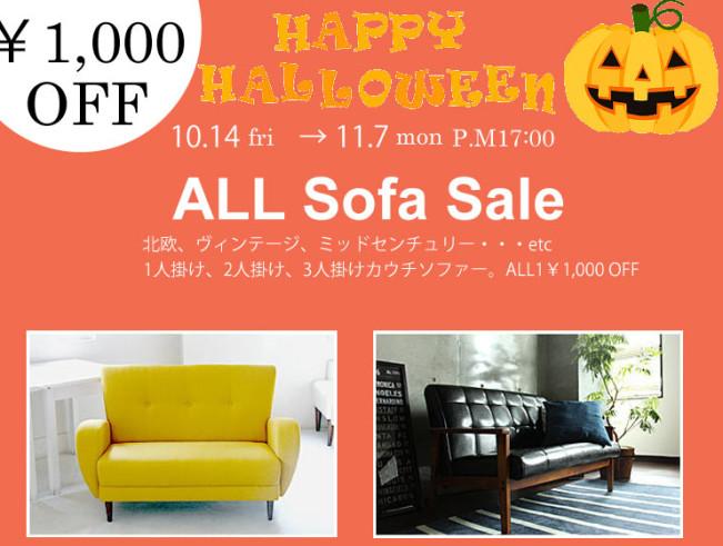 ソファー全品¥1,000OFFキャンペーン開始!2016,10.13→11.7 PM17:00