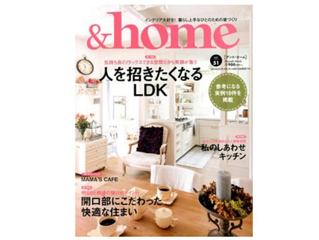 雑誌「& home Vol.51」に掲載されました!